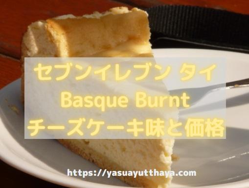 Basque Burntセブンタイ