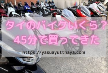 2021年タイでバイクを買う 価格や店頭のバイク紹介