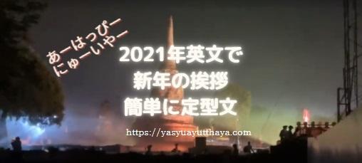 英文で新年の挨拶