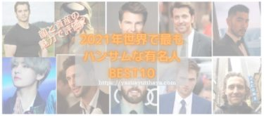 2021年英語圏の最もハンサムな顔BEST10