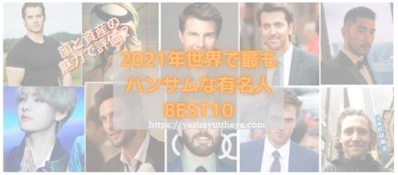 2021世界で最もハンサムな有名人Best10