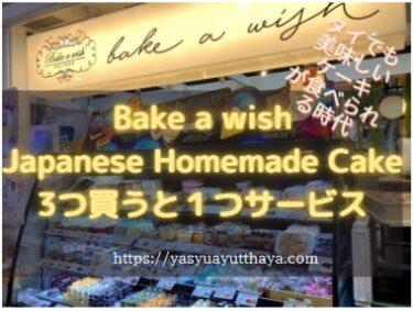 Bake A Wish Japanese Homemade Cake~タイの日本ケーキ屋さん~