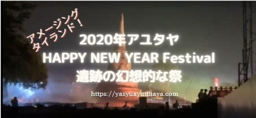 アユタヤ新年祭2020年12月