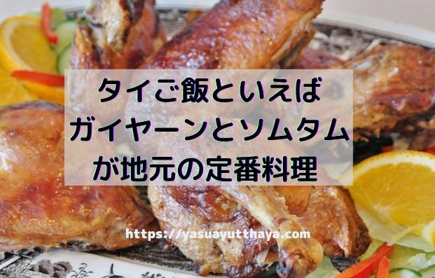 タイご飯定番ガイヤーンソムタム