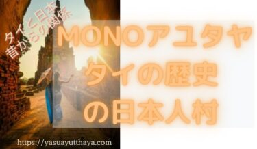 タイから東京で上映される「アユタヤ」MONO 公演を応援します