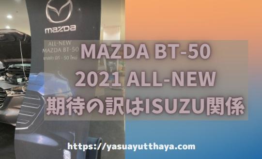 2021BT50NEWMODELTHAI