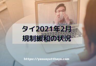 タイ2021年2月5日の新型コロナウイルス状況