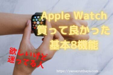 Apple watchで何がいいの?基本8の良い事紹介するよ
