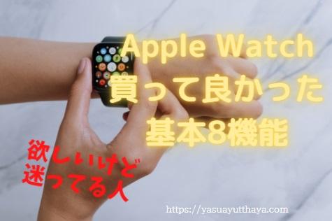 Apple watch買って良かった基本8機能