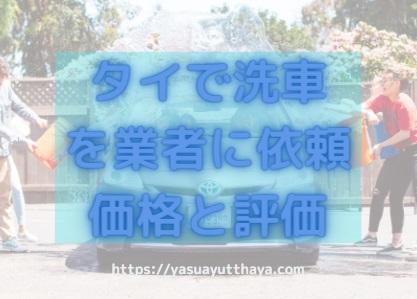 タイで洗車を業者へ