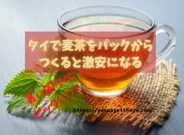 海外でお茶飲むならパックタイプでつくる麦茶おすすめ
