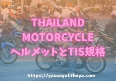 タイのオートバイ事情 ヘルメットの価格は?安全のタイTIS規格について