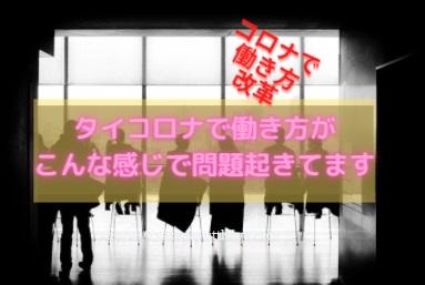 タイ日本会議コロナ問題