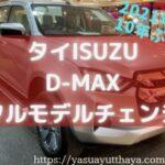 2021NEWD-MAXモデルチェンジ