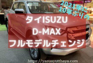 タイISUZU D-MAX2021は10年ぶりのモデルチェンジ