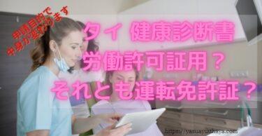 タイ 健康診断書は申請の種類によって異なるのでご注意