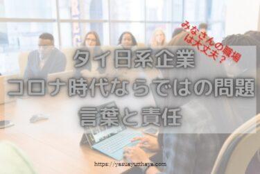 タイ日本会議コロナ問題言葉と責任
