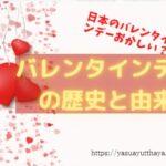 世界のバレンタインデー歴史由来