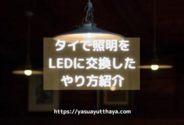 タイで照明をLEDに交換する方法