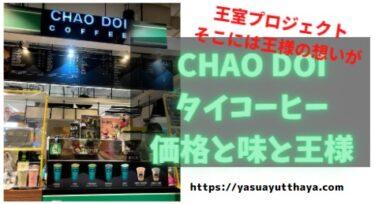 CHAO DOI COFFEE&KING