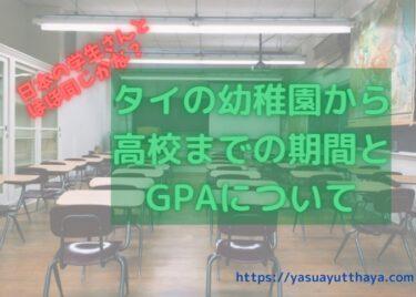 タイで面接 GPAって何?タイの幼稚園から高校までの意外と知らないこと