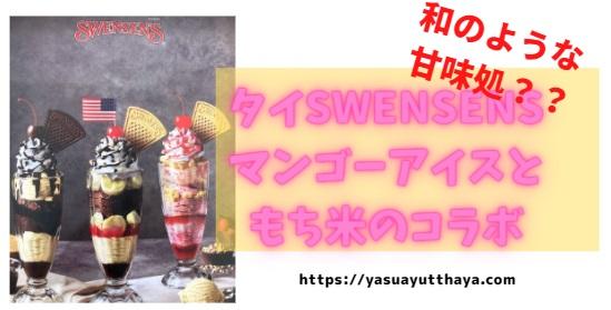 SWENSENSマンゴーアイスもち米