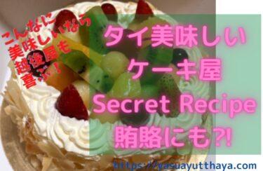 """タイ人気ケーキ店 """"Secret recipe"""" 愛想のない店員なのにすごく美味しいケーキ"""