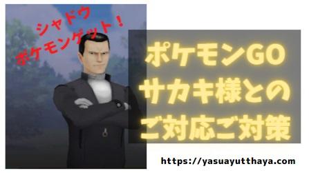 ポケモンGOサカキ