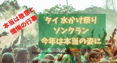 """タイのお正月""""水かけ祭りソンクラン""""2021はおとなしく開催"""
