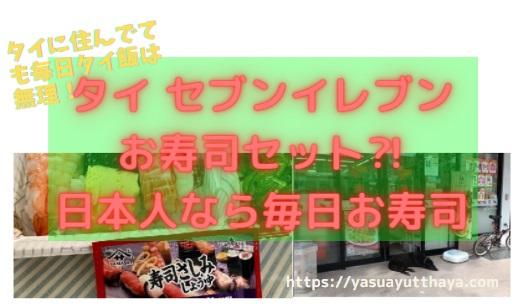 タイ711お寿司セットレビュー
