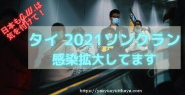 タイ ソンクラン初日コロナ新規感染者965名、感染者累計34,575人