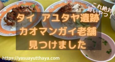 アユタヤ遺跡のおすすめタイ料理カオマンガイ屋の老舗 地元人気なので間違いない!