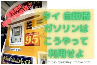 タイ自販機ガソリンやりかた