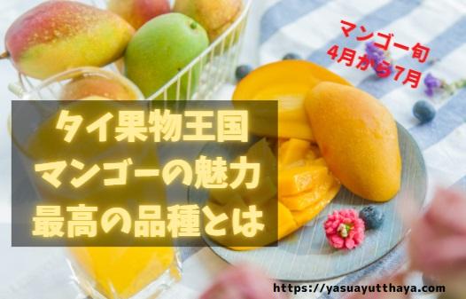 タイ果物王国マンゴー