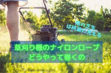 草刈り機 ナイロンカッターの取り付け方法