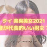 2021タイ美男美女代表