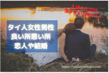 タイ人女性男性の良い所悪い所 日本人比較【国際結婚者談】