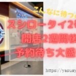 SUSIRO-2ND号店タイ待つ