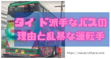 タイのド派手なバスと乱暴な運転手