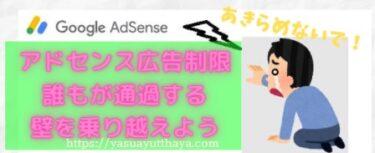 アドセンス広告制限