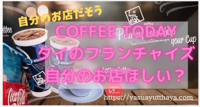 COFFEE TODAY自分のお店