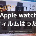 Apple watch filmPrice