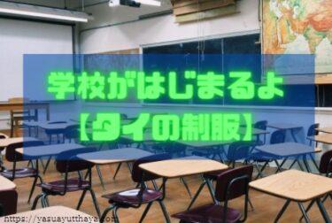 コロナ禍の影響で1か月遅れの学校開校【タイのコロナ禍】