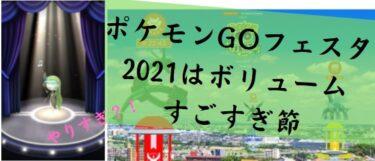 Pokemon Go Fest 2021 途中参戦者にはきつい仕事並みのボリューム