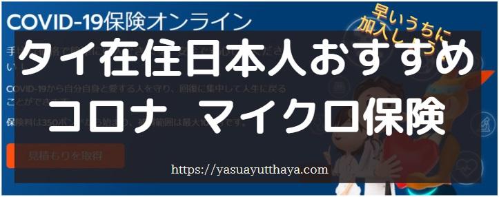 タイ在住日本人おすすめコロナ保険