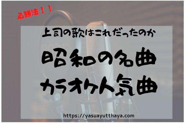 昭和の名曲カラオケ