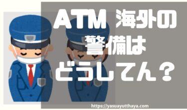 ATM お金の補充【海外の場合】