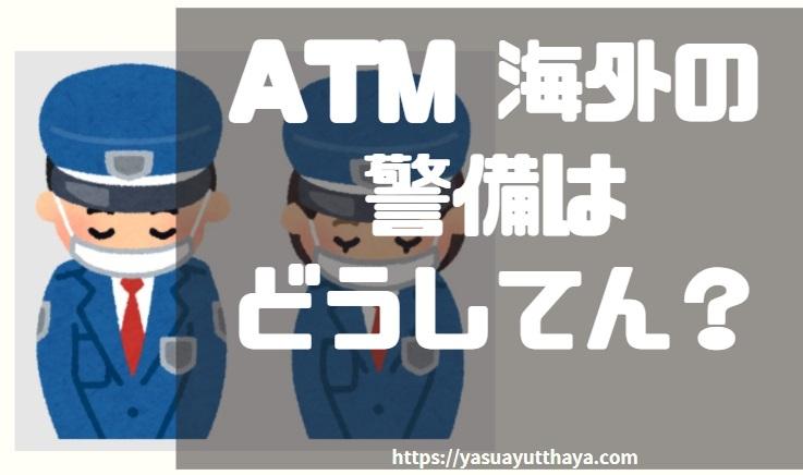 ATM警備ほうほう
