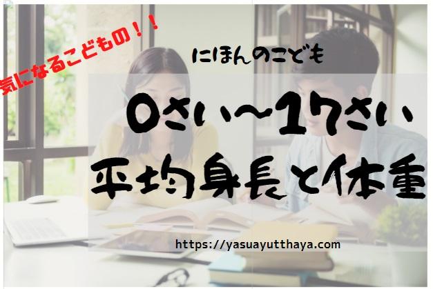 日本の子供0-17