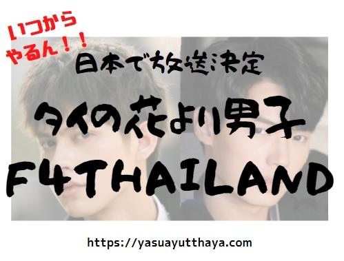 タイの花より男子
